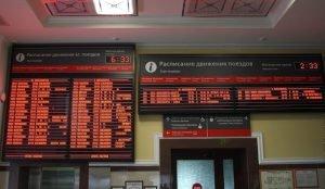 Вокзалы в России поменяли время на электронных табло