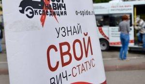 В Миассе выявили 9 ВИЧ-инфицированных в один день