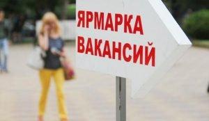 В Челябинске пройдет ярмарка вакансий