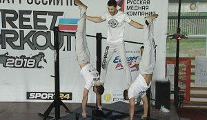 Чемпионат России по воркауту