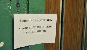 Замена лифтов в Челябинской области