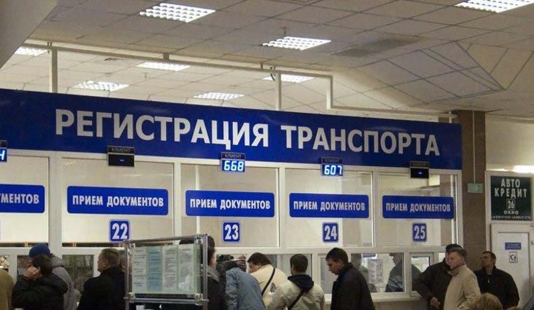 МВД изменило правила регистрации автомобилей