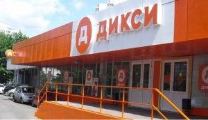 """Магазин """"Дикси"""" в Челябинске нарушил правила пожарной безопасности"""
