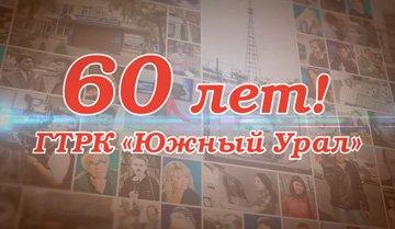 """Государственной телерадиокомпании """"Южный Урал"""" – 60 лет"""