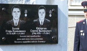 Открытие мемориала погибшим полицейским