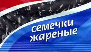 """УФАС завела дело на производителя семечек """"Русский орех"""""""