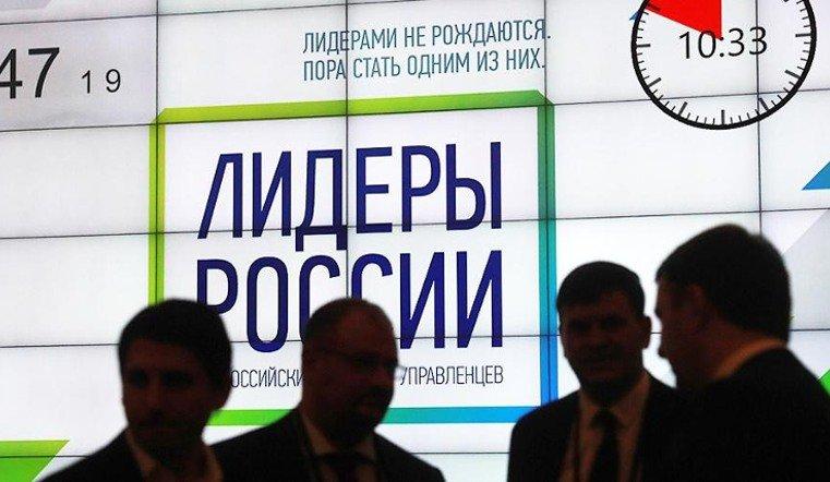 """Южноуральских управленцев призывают на конкурс """"Лидеры России"""""""