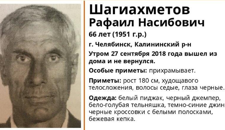 В Челябинске разыскивают двоих пенсионеров