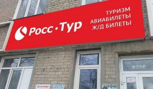 """Компания """" Росс Тур"""" заявила о приостановке деятельности"""