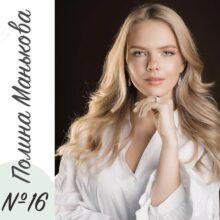 №16 Полина Манькова