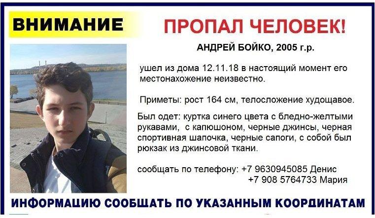 В Магнитогорске ищут 13-летнего подростка