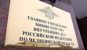 В Челябинске задержан высокий полицейский чин