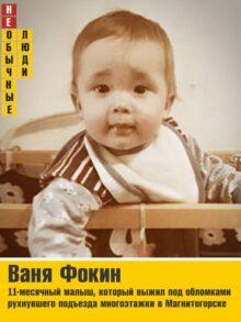 Ваня Фокин