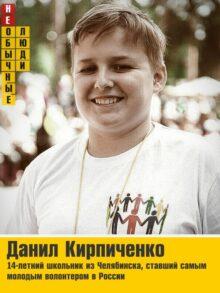 Данил Кирпиченко