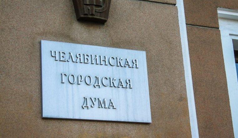 Бюджет, облик города и кадровые назначения. Депутаты гордумы обсудили ключевые вопросы жизни Челябинска