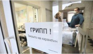 В южноуральских больницах ввели карантин по гриппу