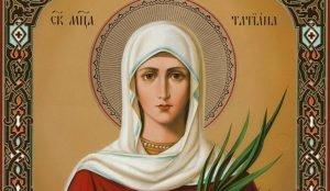 Сегодня верующие отмечают Татьянин день