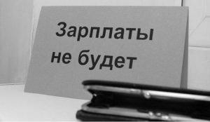 Директор охранной фирмы пойдет под суд за невыплату зарплаты за 4 года