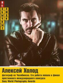 Алексей Холод