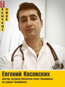 Евгений Косовских