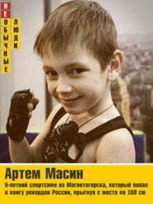 Артем Масин