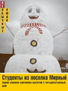 Студенты и снеговик
