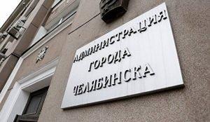 Мэрия Челябинска ушла в отставку