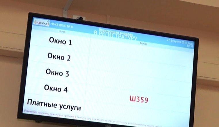 Электронные терминалы и онлайн-табло. Южноуральские поликлиники ждет цифровая революция