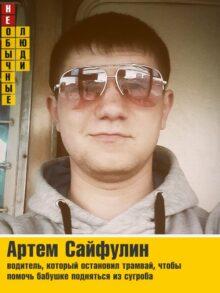 Артем Сайфулин