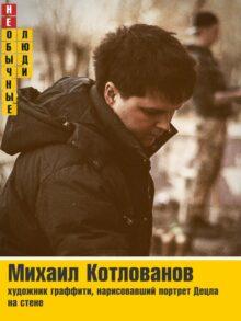Михаил Котлованов