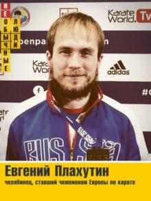 Евгений Плахутин