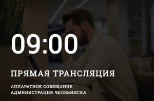 Прямой эфир с аппаратки в Челябинске