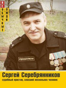 Сергей Серебрянников