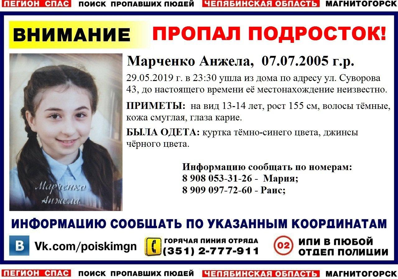 Ушла из дома ночью. На Южном Урале без вести пропала девочка-подросток