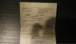 Врач выписал лекарство на бланке времен СССР