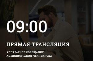 Прямой эфир из мэрии Челябинска