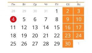 На День России будет только один праздничный выходной