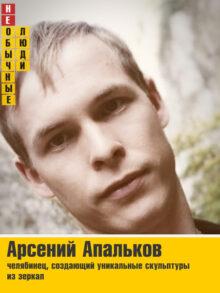 Арсений Апальков