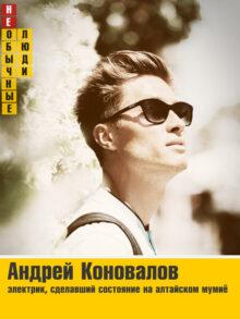 Андрей Коновалов