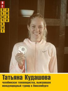 Татьяна Кудашова