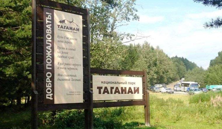 "Музей нацпарка ""Таганай"" восстановят после пожара"
