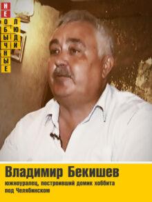 Владимир Бекишев