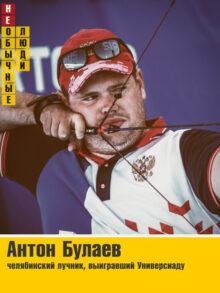 Антон Булаев