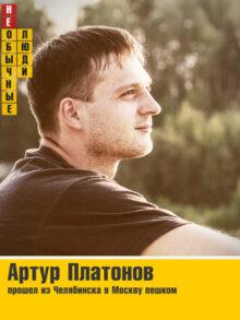 Артур Платонов