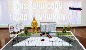 В Челябинской области отреставрировали памятник по проекту школьников