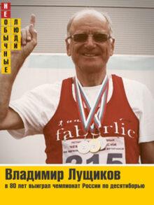 Владимир Лущиков