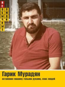 Гарик Мурадян