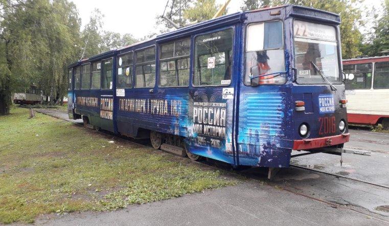 В Челябинске появились трамваи с портретами династии Романовых