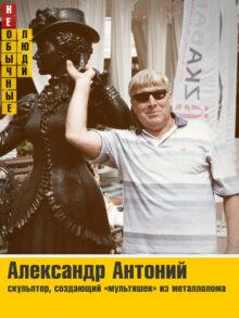 Александр Антоний