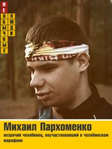 Михаил Пархоменко